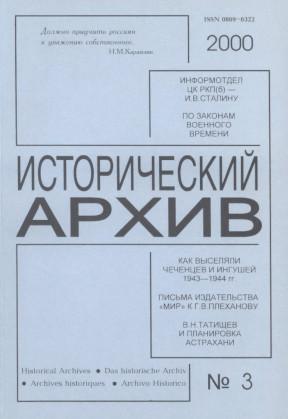 Исторический архив. 2000. № 3