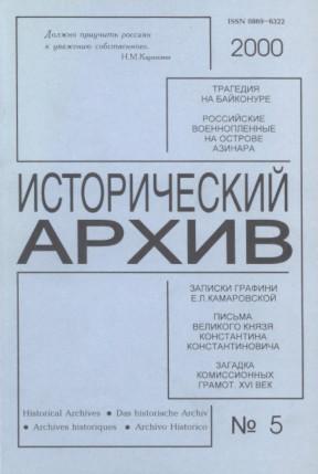Исторический архив. 2000. № 5