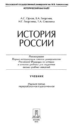 А. С. Орлов, В. А. Георгиев, Н. Г. Георгиева, Т. А. Сивохина