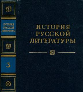 История русской литературы. Том 3. Расцвет реализма