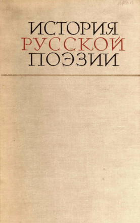 История русской поэзии. Том 1