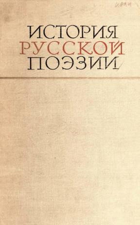 История русской поэзии. Том 2