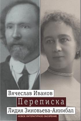 Вячеслав Иванов — Лидия Зиновьева-Аннибал. Переписка: 1894—1903. Том 1