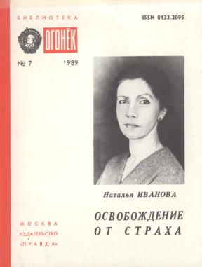Иванова