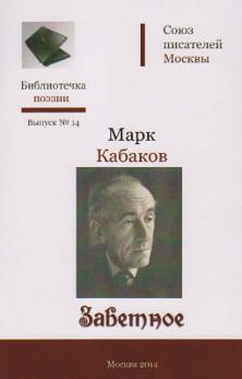Кабаков