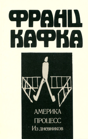 Кафка