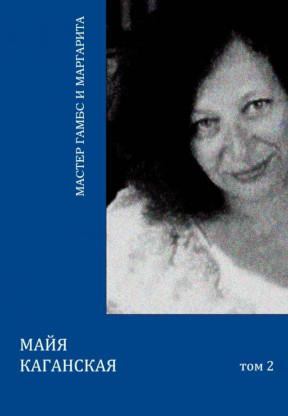 Каганская