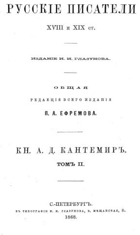 Кантемир