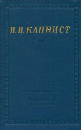 Капнист