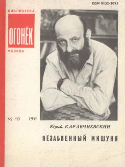 Карабчиевский