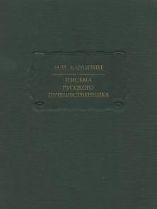 Карамзин