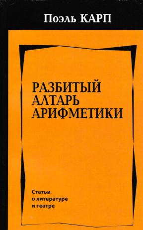 cover: Карп, Разбитый алтарь арифметики. Статьи о литературе и театре, 2012