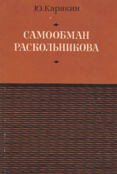 Карякин