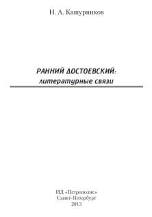 Кашурников