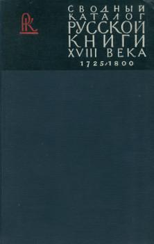 Сводный каталог книг гражданской печати XVIII века. 1725-1800.  Том 1