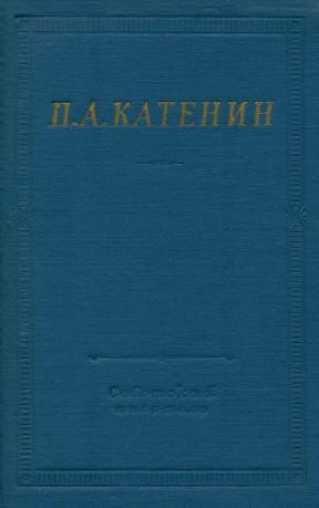 Катенин