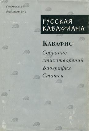 Кавафис