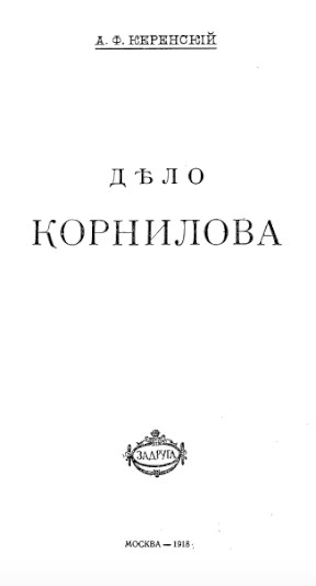 Керенский