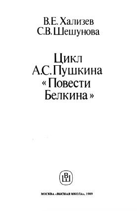 Хализев