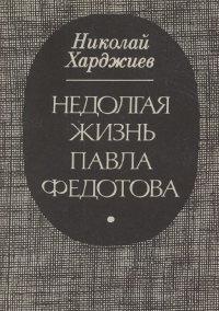 Харджиев