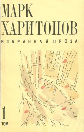 Харитонов