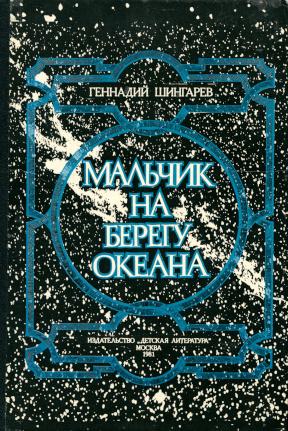 Геннадий Шингарёв (Борис Хазанов)