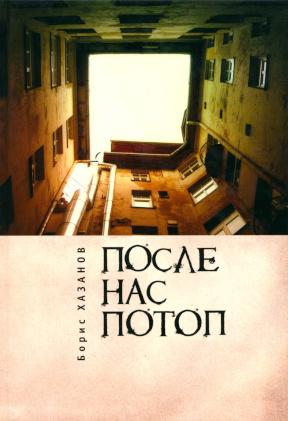 Хазанов