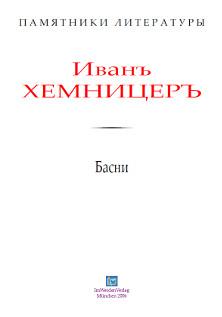 Хемницер
