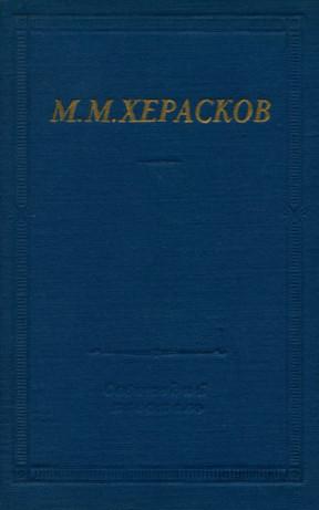 Херасков
