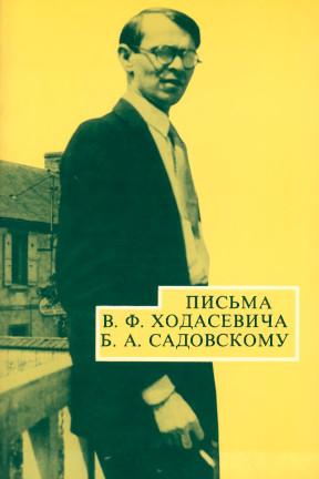 Ходасевич
