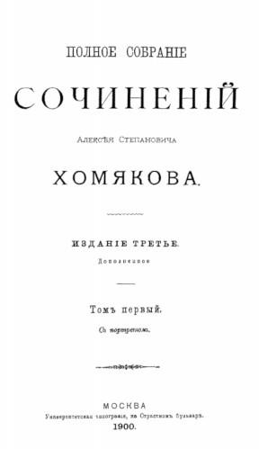 Хомяков