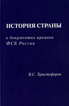 Христофоров