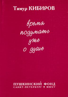 Кибиров