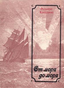 Киплинг