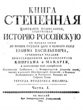 митрополиты Киприан и Макарий