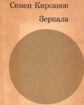 Кирсанов