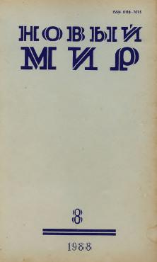 Николай Клюев в последние годы жизни: письма и документы (по материалам семейного архива)