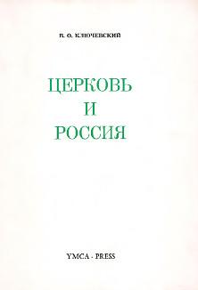 Ключевский