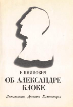 Книпович