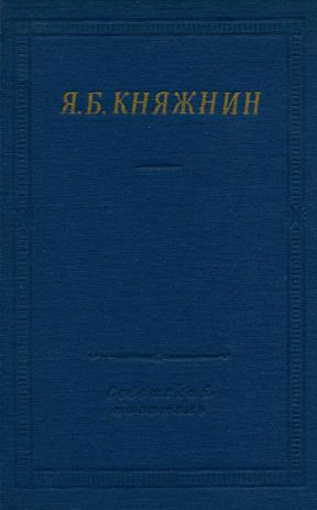 Княжнин