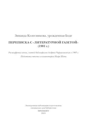 Колесникова-Боде