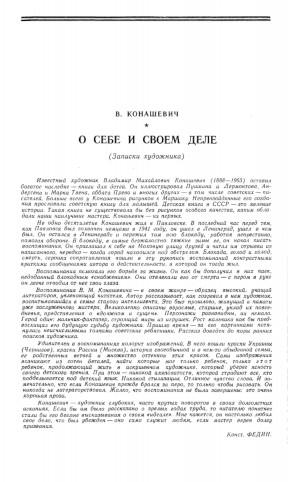 Конашевич