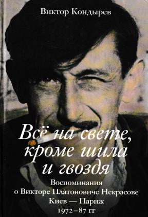 Кондырев