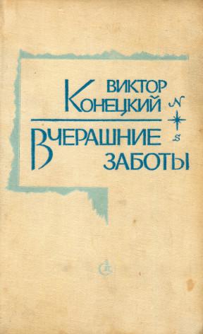 Конецкий