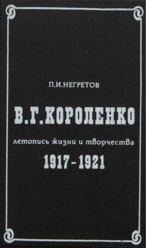 Негретов