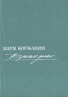 Коржавин