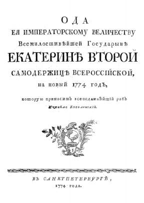 Коваленский