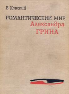 Ковский