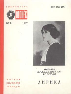 Крандиевская-Толстая