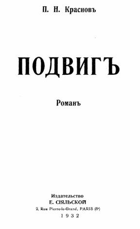 Краснов